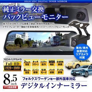 デジタルインナーミラー ドライブレコーダー フォルクスワーゲン対応 前後同時録画 2カメラ フルHD 1080P WDR バックカメラ ルームミラー f-innovation