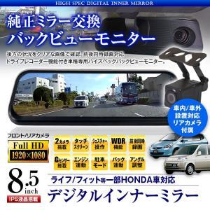 デジタルインナーミラー ドライブレコーダー ライフ フィット ホンダ車 対応 前後同時録画 2カメラ フルHD 1080P WDR バックカメラ f-innovation