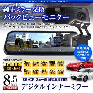 デジタルインナーミラー ドライブレコーダー P30系bB FJクルーザー 対応 前後同時録画 2カメラ フルHD 1080P WDR f-innovation