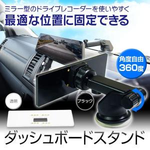 定形外 ミラー型ドライブレコーダー デジタルルームミラー ダッシュボード スタンド 移動 車用 36...