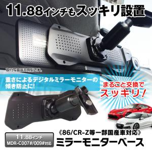 11.88インチミラーモニター 86 CR-Z対応 専用取付ベース 取付アーム 専用設計 純正ミラー...