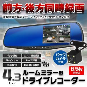 ドライブレコーダー ドラレコ ミラー型 ルームミラーモニター 4.3インチ バックカメラ 前方 後方 同時録画 バック連動 動画 静止画 録音 エンジン連動 f-innovation