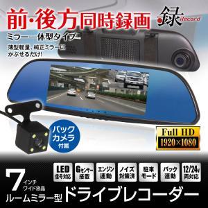 ドライブレコーダー ドラレコ ルームミラー型 前方 後方 同時録画 7インチ液晶 フルHD バックカメラ バック連動 Gセンサー 12V 24V対応