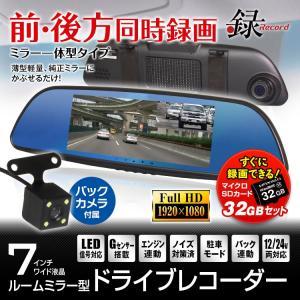 ドライブレコーダー ルームミラー型 前方 後方 前後 同時録画 7インチ液晶 フルHD バックカメラ バック連動 12V 24V対応 microSD シガー アオリ運転 f-innovation