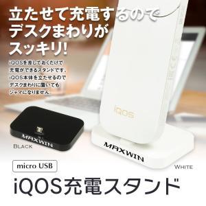 定形外送料無料 iQOS アイコス 充電 スタンド 充電器 ブラック ホワイト USB microUSB Android スマートフォン 充電可能|f-innovation