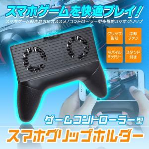 スマホ ホルダー ゲームコントローラー 2000 mAh グリップ スマートフォン コントローラー 冷却 ファン スマホクーラー モバイルバッテリー USB 充電 Android f-innovation