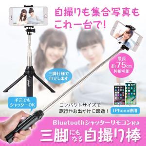 定形外送料無料 自撮り棒 Bluetooth セルカ棒 三脚 自撮り 三脚スタンド ブルートゥース じどり棒 伸縮自在 シャッター リモコン iPhone 旅行 記念撮影 集合写真 f-innovation
