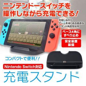定形外送料無料 Nintendo Switch 充電スタンド 任天堂 switch 充電器 卓上スタンド Type-C 充電スタンド 充電クレードル チャージャー|f-innovation