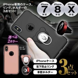 定形外送料無料 iPhone 落下防止リング ケース iPhoneX iPhone8 iPhone7 車載ホルダー 薄型 落下防止 スマホホルダー スマートリング|f-innovation