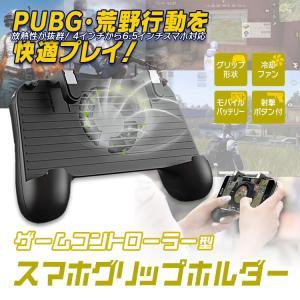 荒野行動 PUBG Mobile コントローラー 放熱対策 一体式 ゲームパット 冷却ファン iPhone Android 定形外送料無料|f-innovation