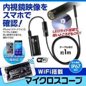 マイクロスコープ WiFi 内視鏡 ケーブル iPhone Android アンドロイド スマートフォン スマホ 対応 防水 LED ライト USB スコープ ワイヤー|f-innovation