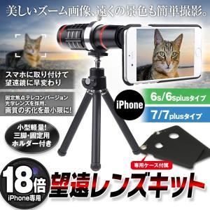 スマホカメラレンズ 18倍 スマホ用望遠レンズ 18X ミニ三脚 iPhone7・8/7・8plus兼用 iPhone6s/6splus ケース セルカレンズ セルフィー f-innovation