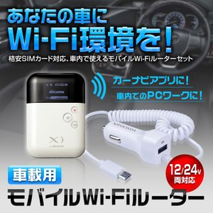 車載 モバイル Wi-Fi ルーター LTE 対応 白ロム シガーソケット USB 充電 車内 常時 データ 通信端末 24V 12V L-04D 車 対応 USBポート搭載|f-innovation
