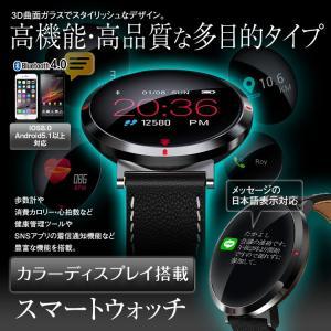 定形外送料無料 スマートウォッチ スマートブレスレット IP68防水 カラー 丸型 心拍数 歩数計 iPhone/iOS/Android 日本語表示|f-innovation