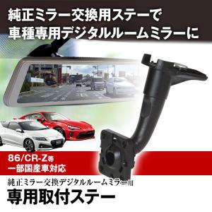 定形外 取付ステー 車種専用 デジタルルームミラー デジタルミラー 86 CR-Z 対応 純正ミラー...
