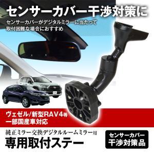 定形外 取付ステー 車種専用 デジタルルームミラー デジタルミラー ヴェゼル アルファード CX-3...