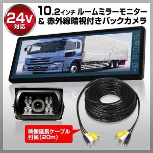 バックカメラ バックミラーモニター セット 10.2インチ 24V専用 CMOSイメージセンサ|f-innovation