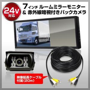 ミラーモニター ルームミラーモニター 7インチ  薄型 軽量 バックカメラ連動 上下左右反転 映像2系統入力 12v 24v トラックにも対応|f-innovation