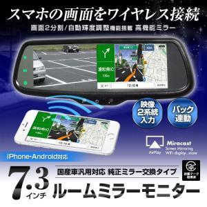 ルームミラーモニター 7.3インチ iPhone スマートフォン ミラーリング WiFi 画面分割 バック連動 純正交換|f-innovation