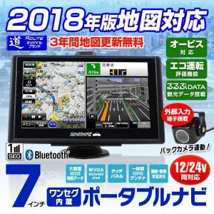 ポータブルナビ 7インチ 2018 カーナビ ワンセグ 地図 3年間 地図更新無料 るるぶ エコ運転診断 オービス エコ運転 Bluetooth 12V 24V|f-innovation