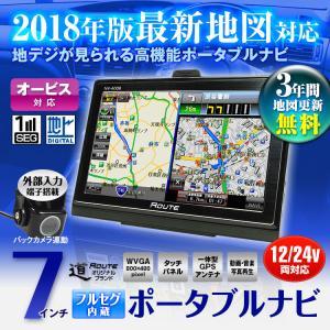 カーナビ ポータブルナビ 7インチ 地デジ 2018年最新地図対応 3年間地図更新無料 フルセグ ワンセグ オービス 外部入力 バック連動 microSD 12V 24V|f-innovation