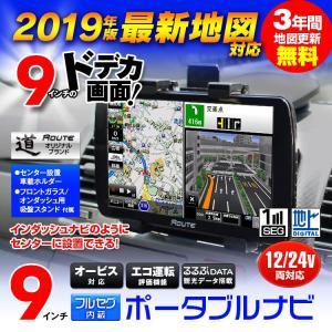 ポータブルナビ 9インチ ナビゲーション 2018年版地図対応 カーナビ 地図更新 無料 オービス エコ運転 るるぶ搭載 フルセグ 外部入力 バック連動 12V 24V|f-innovation