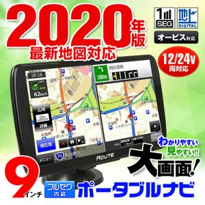 ※ご購入前に必ず「お買い物ガイド」をお確かめください。  ■2019年最新地図対応!さらに3年間地図...