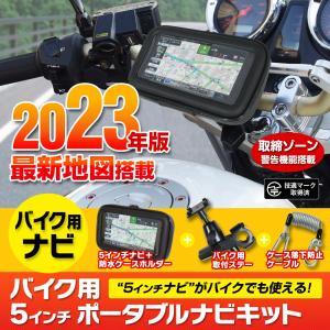 バイク用 ポータブルナビ カーナビ 5インチ 2020年 春版 地図搭載 オービス Nシステム 速度...