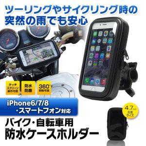ポケモンGO 自転車 ケース iPhone 4.7インチ バイク 防水 防塵 マウント キット GPS スマホ ホルダー ハンドル 取付 ウォータープルーフ スマートフォン|f-innovation