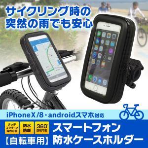 ポケモンGO 自転車 ケース iPhone 5.5インチ バイク 防水 防塵 マウント キット GPS スマホ ホルダー ハンドル 取付 ウォータープルーフ iPhone8 Plus プラス|f-innovation