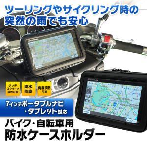 定形外送料無料 ポータブルナビ 防水ケース 防水カバー バイク 自転車 防塵 マウント キット ナビ GPS ホルダー ウォータープルーフ 7インチ|f-innovation