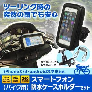 iPhone ケース バイク 防水 防塵 マウント キット ナビ GPS スマホ ホルダー ハンドル 取付 ウォータープルーフ iPhoneX 8|f-innovation