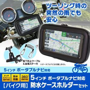 ポータブルナビ ケース バイク 自転車 防水 防塵 マウント キット ナビ GPS ホルダー ハンドル 取付 5インチ カーナビ|f-innovation