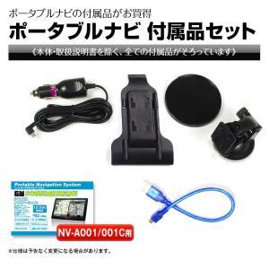 ポータブルナビ 付属品セット 補修用 シガーアダプター スタンド ケーブル 配線 電源 パーツ|f-innovation
