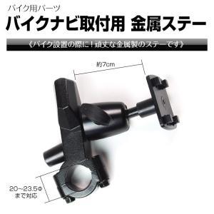 取付ステー バイク ナビ ポータブルナビ マウント ステー 金属製|f-innovation