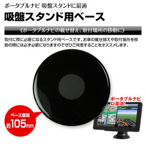 メール便送料無料 ポータブルナビ 吸盤スタンド ベース プレート 板 吸盤基台ベース 両面テープ AID エイアイディー ユピテル|f-innovation
