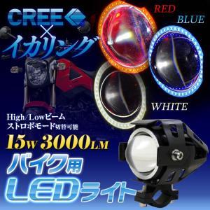 LED ヘッドライト イカリング バイク ledライト 防水 led フォグランプ LEDヘッドライト アルミ製15W 3000LM ストロボ|f-innovation