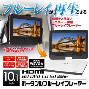 ポータブルブルーレイプレーヤー ブルーレイプレーヤー DVDプレーヤー 10.1インチ 車載 シガー バッテリー BD DVD CD|f-innovation