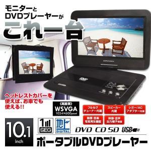 送料無料 ポータブルDVDプレーヤー フルセグ 10.1インチ CPRM対応 車載 シガー 家庭用 ACアダプター バッテリー DVD CD SD USB f-innovation