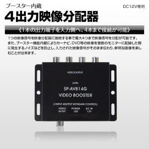 定形外送料無料 映像分配器 4CH ビデオブースター内蔵 4ポート 車載 モニター 12V対応 カーテレビ DVDプレーヤー|f-innovation