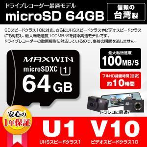 定形郵便送料無料  microSDカード 64GBマイクロSDカード SDXC Class10 UHS-I UHSスピードクラス1 V10 ドライブレコーダー|f-innovation