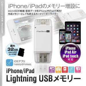 定形外送料無料 iPhone iPad USBメモリ Lightning対応 i-Flash ドライブ microSD USB 写真 動画 音楽 再生 バックアップ ファイル 転送 増設メモリー iStick|f-innovation