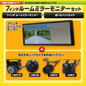 ルームミラーモニター 7インチ フルミラー & CMDバックカメラ セット バックカメラ連動機能 簡単取り付け|f-innovation