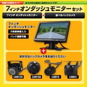 バックカメラ モニター セット オンダッシュモニター 7インチ & 選べるバックカメラ セット|f-innovation
