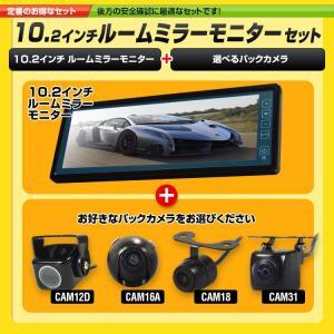 バックカメラ モニター セット ルームミラーモニター 10.2インチ & 外付けバックカメラセット|f-innovation