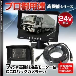 高機能 バックモニター セット 2入力対応 CCD 赤外線 暗視 バックカメラ トラック 24V対応 4ピン20mケーブル付|f-innovation
