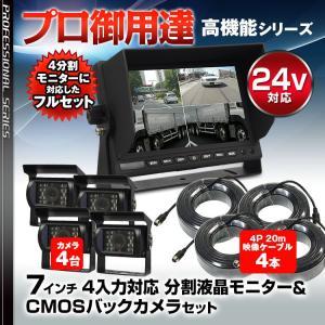 高機能 バックモニター フルセット 4入力対応 4分割 CMOS 赤外線 暗視 バックカメラ トラック 24V対応 4ピン20mケーブル付|f-innovation