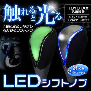 シフトノブ LED LEDシフトノブ イルミネーション 7色 点灯 タッチセンサー トヨタ車 M8 黒レザー 汎用 自動点灯|f-innovation