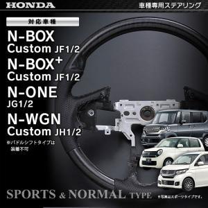 ステアリング N BOX カスタム JF1/2 N-ONE JG1/2 N-WGN カスタム JH1/2 ホンダ 車種専用 HONDA ハンドル|f-innovation