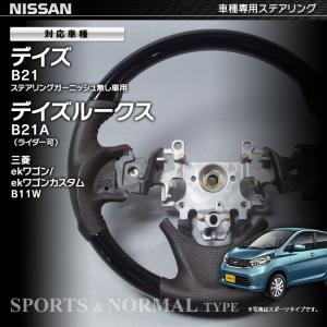 デイズ DAYZ ステアリング B21 S/J 対応 ハンドル ガーニッシュ無し車用 B21A デイズルークス (ライダー可) ekワゴン|f-innovation